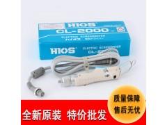 特价批发日本HIOS电动起子螺丝刀迷你CL-2000电动工具