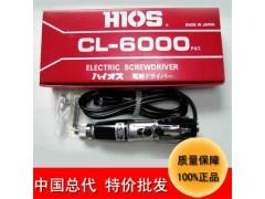 特价批发日本hios电动螺丝刀cl-6000全自动充电起子机
