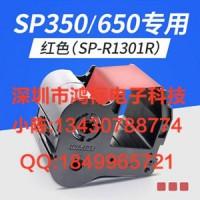 硕方SP350/650标牌机色带SP-R1301B