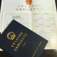北京如何审批零售出版物图书经营许可证的办事流程需具备哪些条件