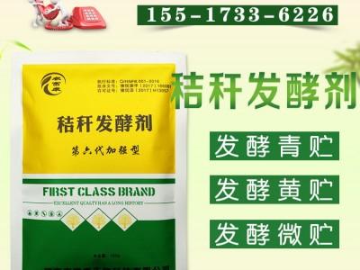 微生物玉米秸秆青贮发酵剂正规生产厂家批发价格