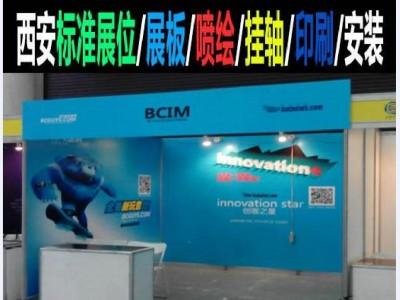 西安曲江会议中心标展展板kt板,易拉宝展架,展位喷绘安装