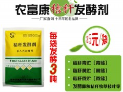 全株玉米青贮专用微生物菌多少钱?怎么卖的