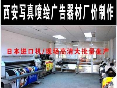 承接西安低价x展架kt展板展板架门形展架手举牌,广告物料制作