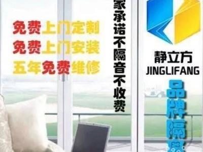 .静立方隔音窗 专业高品质隔音窗定制 先安装 满意后付