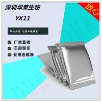 华莱现货提供高纯YK11原粉