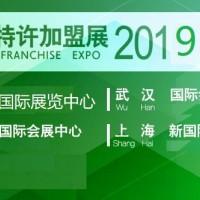 2019上海特许加盟展上海连锁加盟展上海餐饮加盟中国特许展