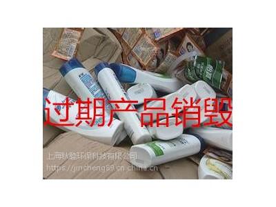 致电产品销毁热线电话 快速了解化妆品销毁事宜进口假劣货品销毁