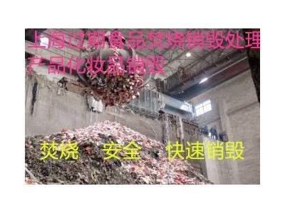 嘉定区大量过期日用化学品销毁 价格优惠,嘉定焚烧化妆品厂