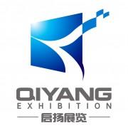 启扬展览(上海)有限公司