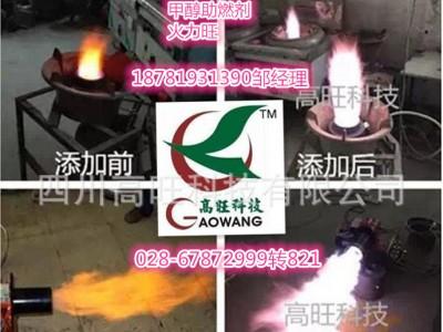 生物油添加剂燃烧充分火力旺热值高无异味
