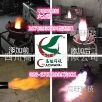 环保油催化剂高效火力猛、燃烧充分无异味