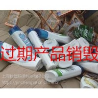 更详细的化妆品销毁规范操作松江过期按摩膏销毁 提供日用品销毁