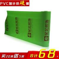 石家庄地面保护膜巨迈 PVC装修保护材料