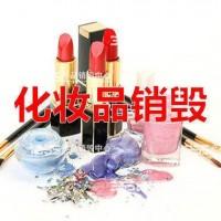 专门销毁过期化妆品的网站信息 闵行彩妆粉底液口红销毁提供处理