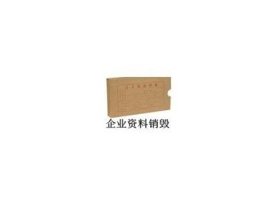上海市涉密档案销毁公司(专业档案销毁)