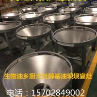 醇油坝坝灶生物油大炒炉、四川厂家批发销售