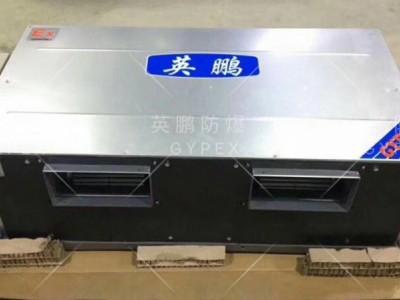 广安市防爆风管机,油墨厂防爆空调