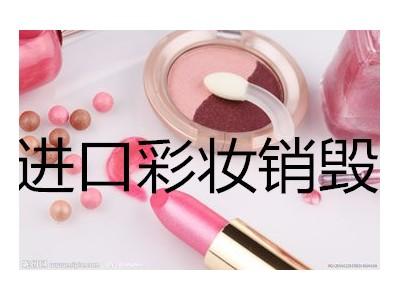 上海一批化妆品销毁省钱报废处置方法上海环保护肤品销毁