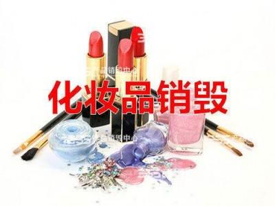 嘉兴化妆品销毁专业管理中心,嘉兴一般化妆品销毁处理