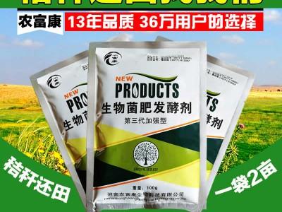 水稻秸秆还田发酵剂一袋可以用几亩地