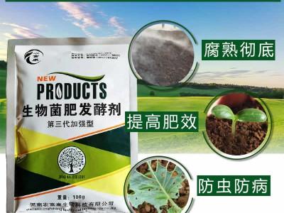 沤制花生麸水肥用哪个发酵剂的人多