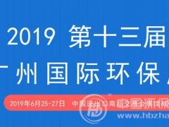 2019中国广州国际环保产业博览会