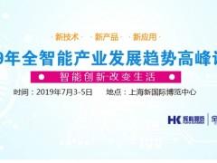 2019上海国际智能家居展览会