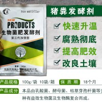 发酵猪粪做粪便有机肥的有机肥发酵剂怎么卖的