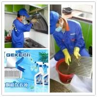 北京海淀低成本创业做什么项目能赚钱?格科家电清洗带你创业。