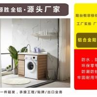 全铝阳台柜1米平板现代简约洗衣机伴侣防晒不变形浴室柜