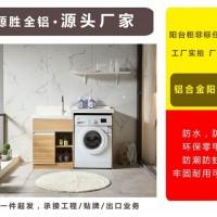 全铝型材阳台柜一体洗衣柜洗衣机伴侣支持任意定制厂家直销