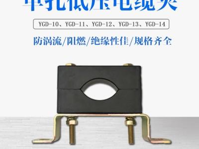 昌都YGD-11黑色高品质电缆夹具,远能电缆固定夹哪家好