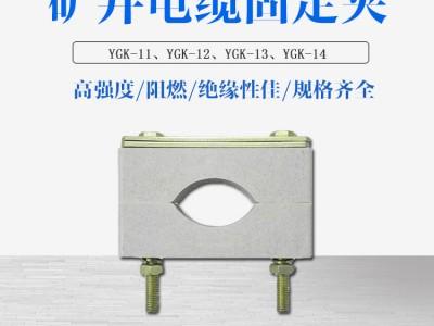 抚州YGK-11煤矿阻燃电缆夹生产,远能矿井电缆夹具介绍