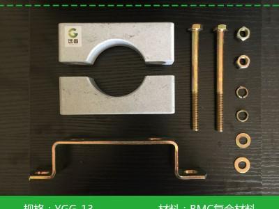 海南YGG-13铁路电缆夹具生产|电缆夹具哪家有