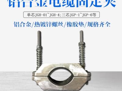 辛集远能YGH-14品字型电缆夹具生产