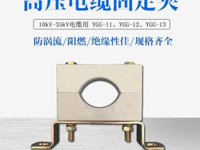永州YGG-12变电发电厂电缆夹具|电缆卡子品牌