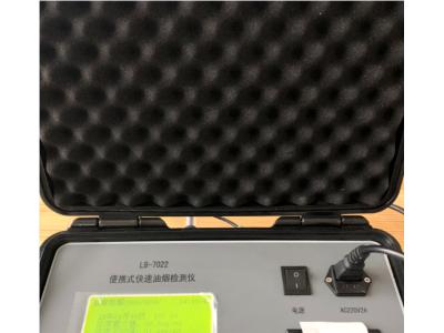 辽宁沈阳直供油烟检测仪在线监测油烟浓度平均值