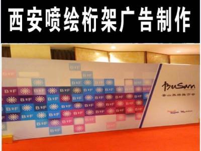 西安威斯汀酒店喷绘桁架签到板舞台地毯/条幅易拉宝展板展架