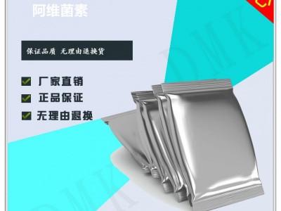 阿维菌素原粉厂家 质量保证
