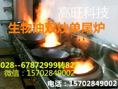 不绣钢新能源环保油节能灶、电子打火醇油灶