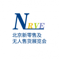 2019北京无人售货及新零售产业博览会