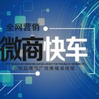 微商代运营:微商快车专业微商服务,助微商快速起盘