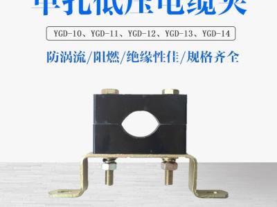 宜州YGD-11如何固定墙上电缆,远能电缆固定夹加工生产