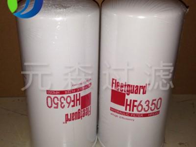 弗列加HF6350液压滤芯HF6350