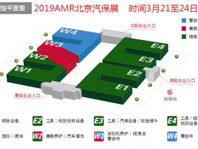 2019北京汽保展