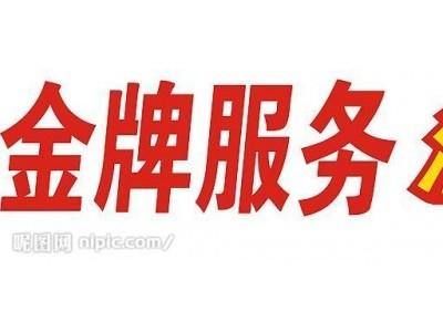 欢迎光临/*贵阳华帝消毒柜全国统一售后服务咨询电话