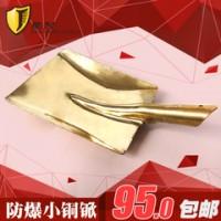 铜方锨装柄  平锨 煤锨 防爆铜锨330x185mm