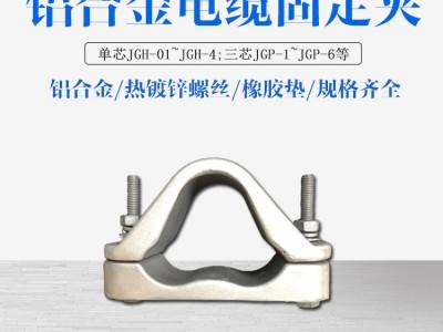 福安YGH-12超高压电缆夹具生产|远能电缆夹具图片