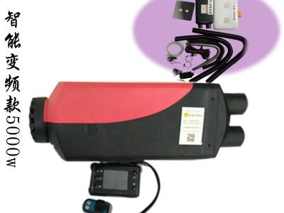 厂家直销支持定制鲁乐柴油暖风机及配件适用电动三轮车小型四轮车